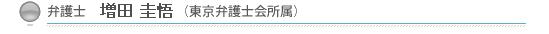 弁護士 増田圭悟(東京弁護士会所属)