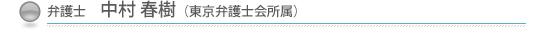 弁護士 中村春樹(東京弁護士会所属)