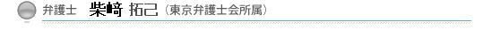 弁護士 柴﨑拓己(東京弁護士会所属)